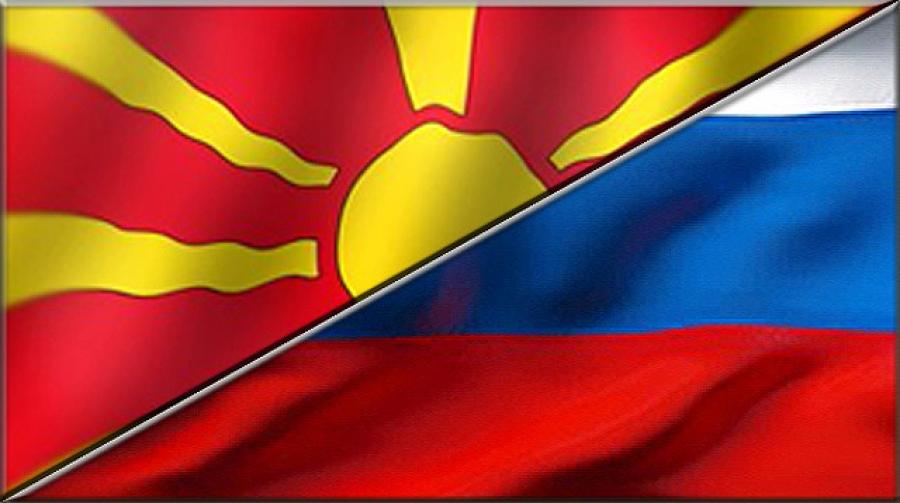 Македония россия картинки