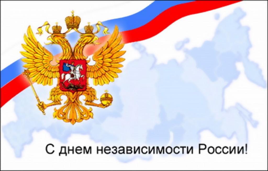 Своими руками день россии